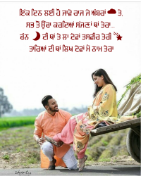 punjabi couples cute pics