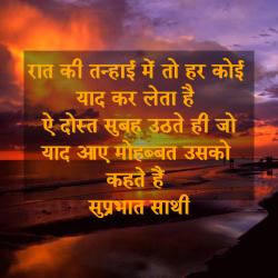 good morning hindi friend