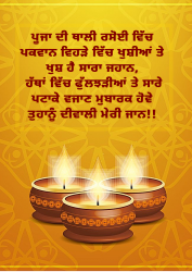 diwali punjabi wishes sms