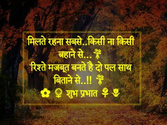good morning hindi anmol vachan image