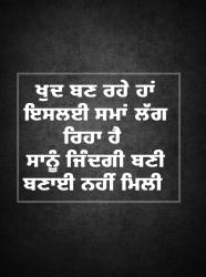 ghaint status punjabi