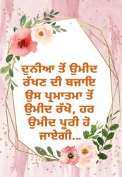 punjabi dharmik quotes pics