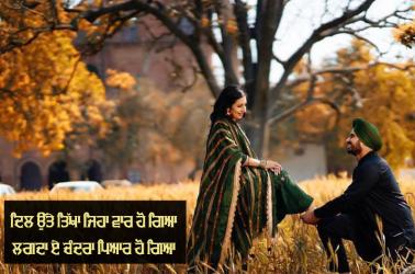 punjabi romantic thoughts