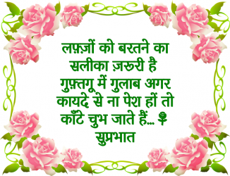 good morning hindi love status