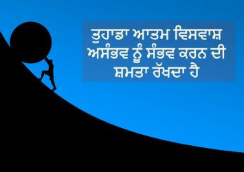 punjabi motivational quotes in hindi