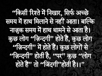 good morning hindi d