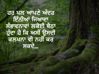 punjabi thoughts on life images