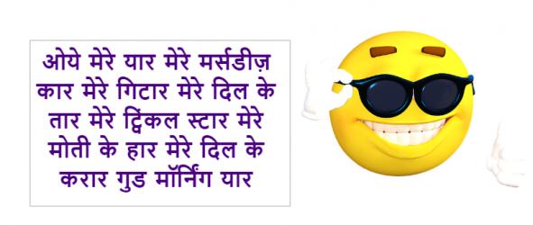 good morning hindi and english
