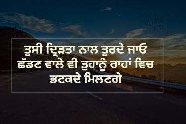 punjabi motivational quotes images