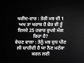 funny punjabi jokes english