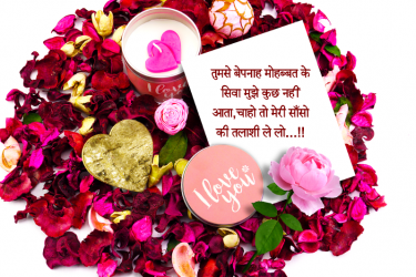 romantic quotes in hindi and english