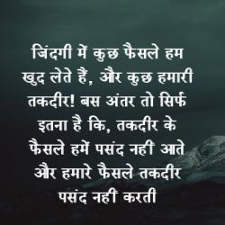 hindi motivational quotes in english