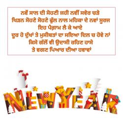 new year wallpapers in punjabi