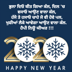 punjabi wallpapers on new year