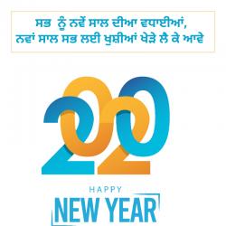 happy new year wallpapers in punjabi