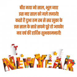 happy new year advance hindi status