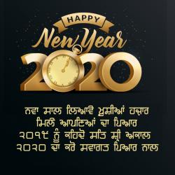New year Punjabi wallpaper
