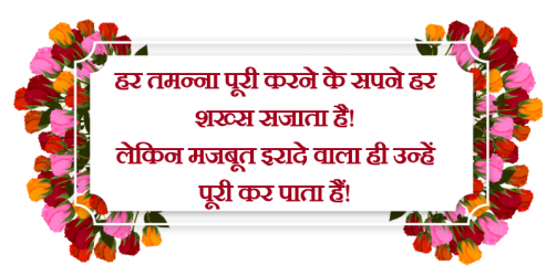 hindi motivational status hindi