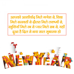 happy new year hindi image