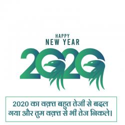 happy new year in hindi shayari