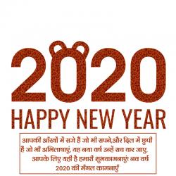 happy new year hindi mein