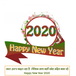 happy new year hindi messages
