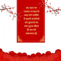happy new year hindi english