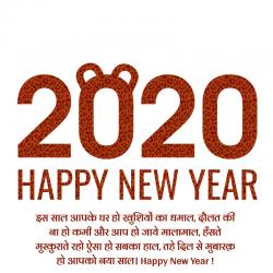happy new year hindi image download