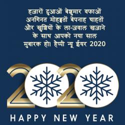 merry christmas and happy new year hindi