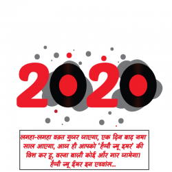 happy new year hindi best sms