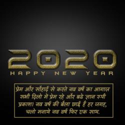new year hindi wallpapersनया साल मुबारक हो