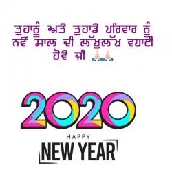 happy new year wallpapers 2019 punjabi