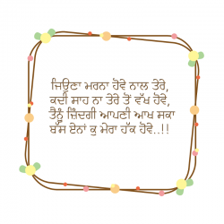 punjabi romantic quotes for wife