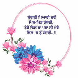 punjabi romantic quotes for husband
