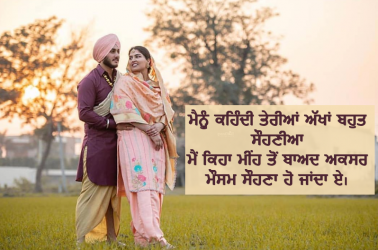 romantic whatsapp status in punjabi