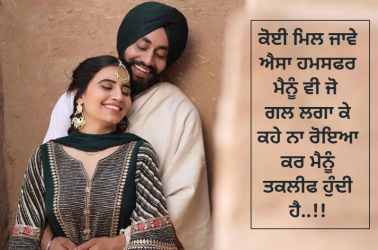 punjabi romantic quotes for him