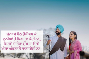 punjabi romantic hd pic