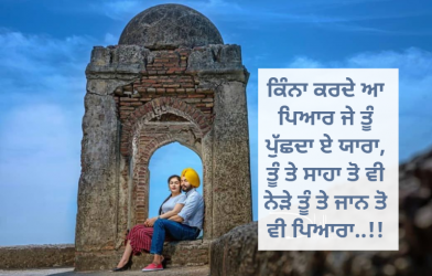 punjabi romantic quotes for her