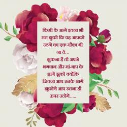 hindi wisdom quotes