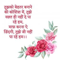 hindi motivational good morning quotes