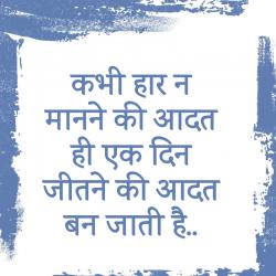 hindi motivational good morning message