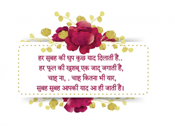 rose romantic quotes hindi