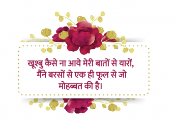 best romantic hindi movie quotes