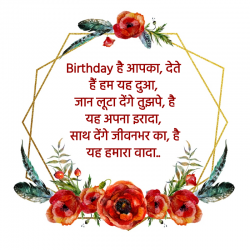 birthday in hindi