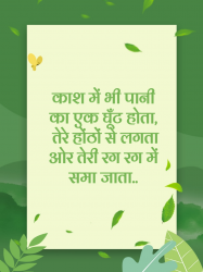 hindi shayari quotes for girl