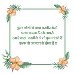 hindi shayari quotes english