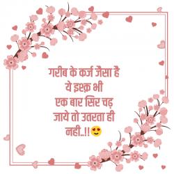 hindi shayari quotes