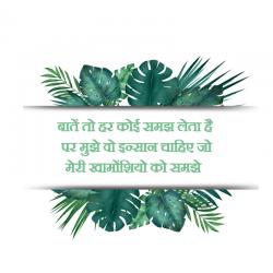 hindi shayari quotes in hindi