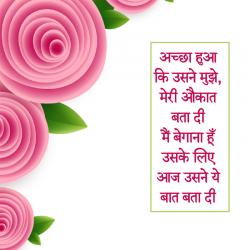 hindi valentine day shayari quotes