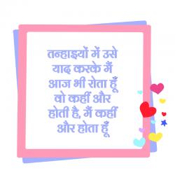 sad hindi shayari and quotes